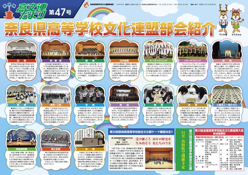 奈良県高等学校文化連盟は、県内の高等学校・中等教育学校後期課程・特別支援学校高等部における芸術文化活動の健全な発展を図ります。